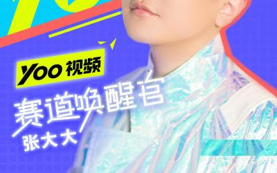 腾讯YOO视频APP创意海报