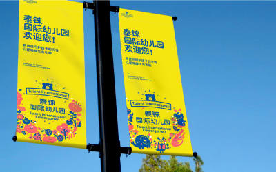 泰錸國際幼兒園品牌形象設計