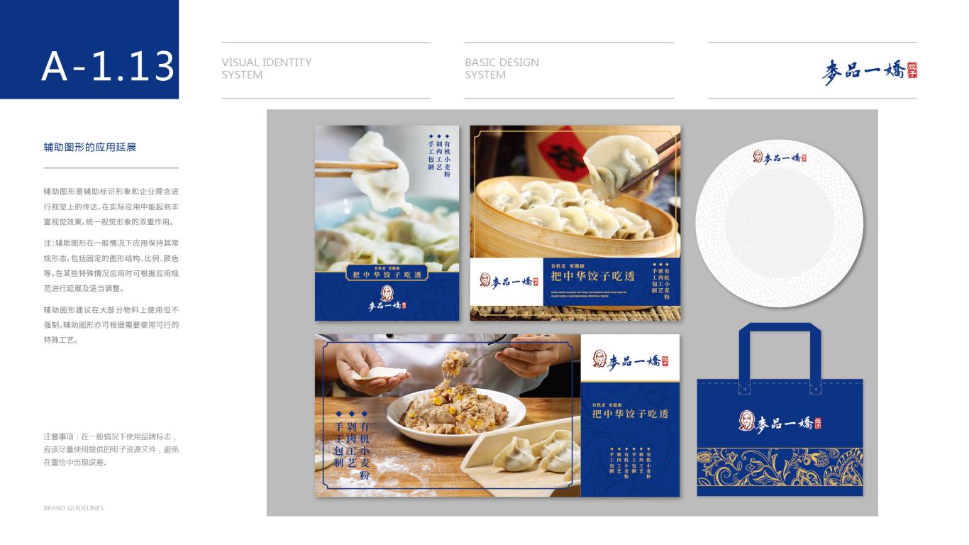 麦品一娇餐饮公司VI设计中标图14