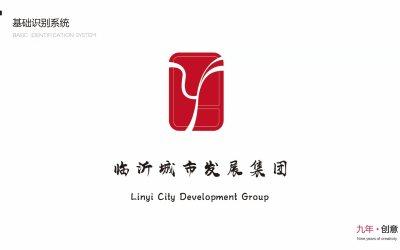 臨沂城市發展集團