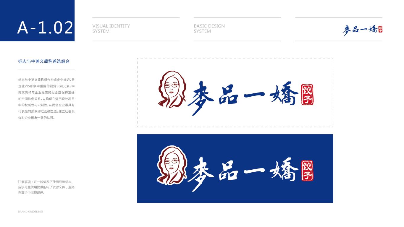 麦品一娇餐饮公司VI设计中标图3