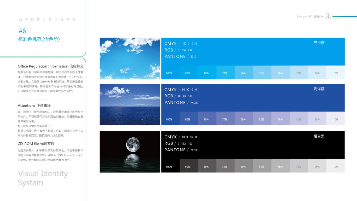 山东海运资管公司VI乐天堂fun88备用网站中标图10