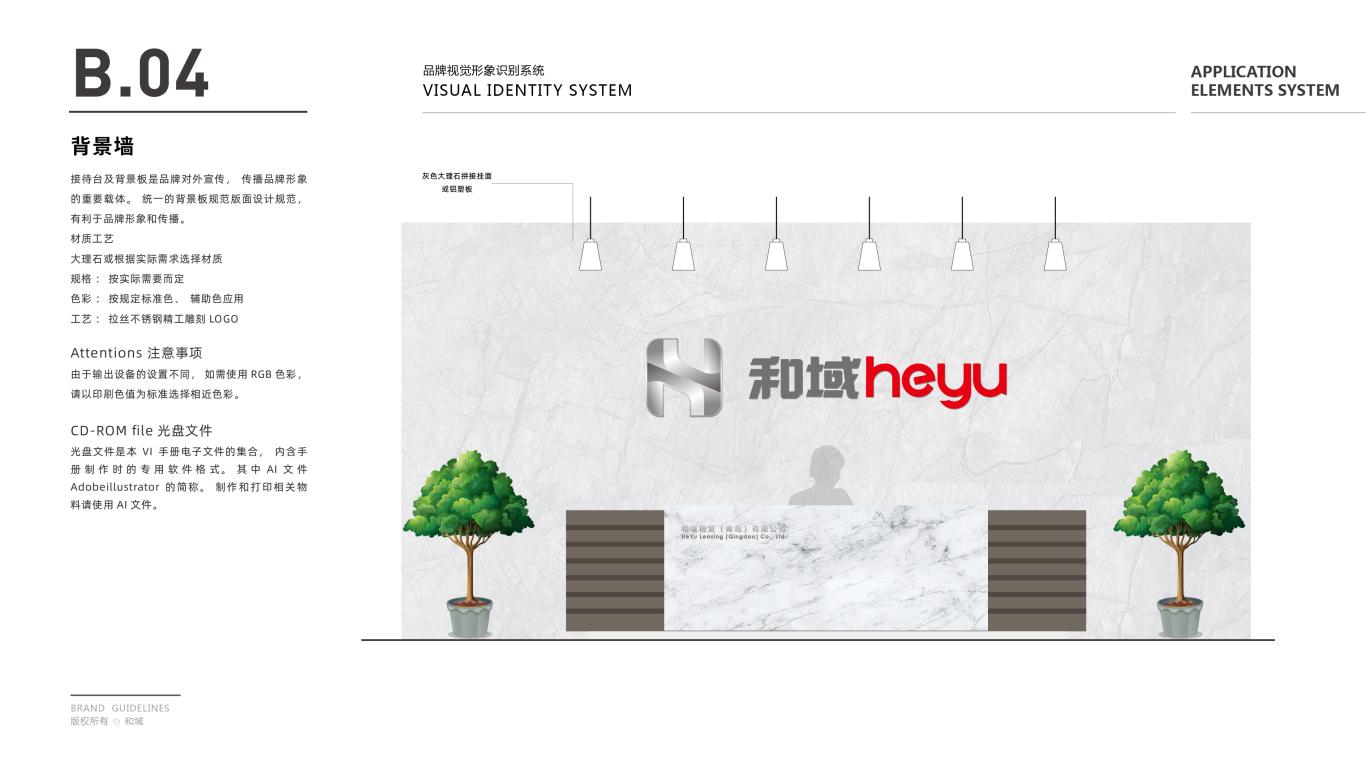 和域租赁公司VI设计中标图9
