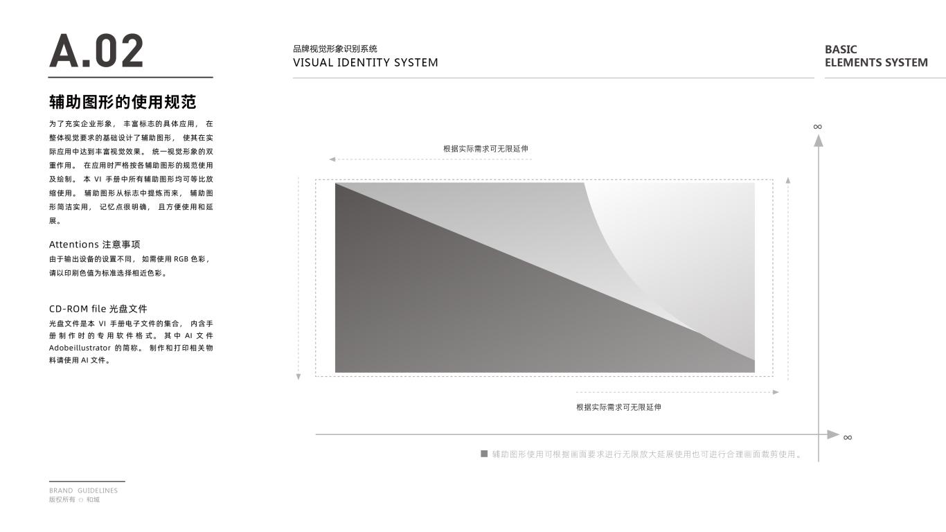 和域租赁公司VI设计中标图2