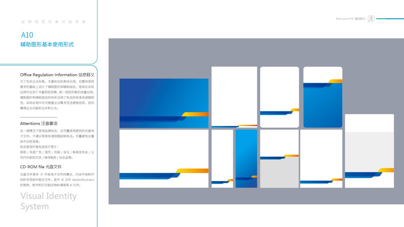 山东海运资管公司VI设计中标图14