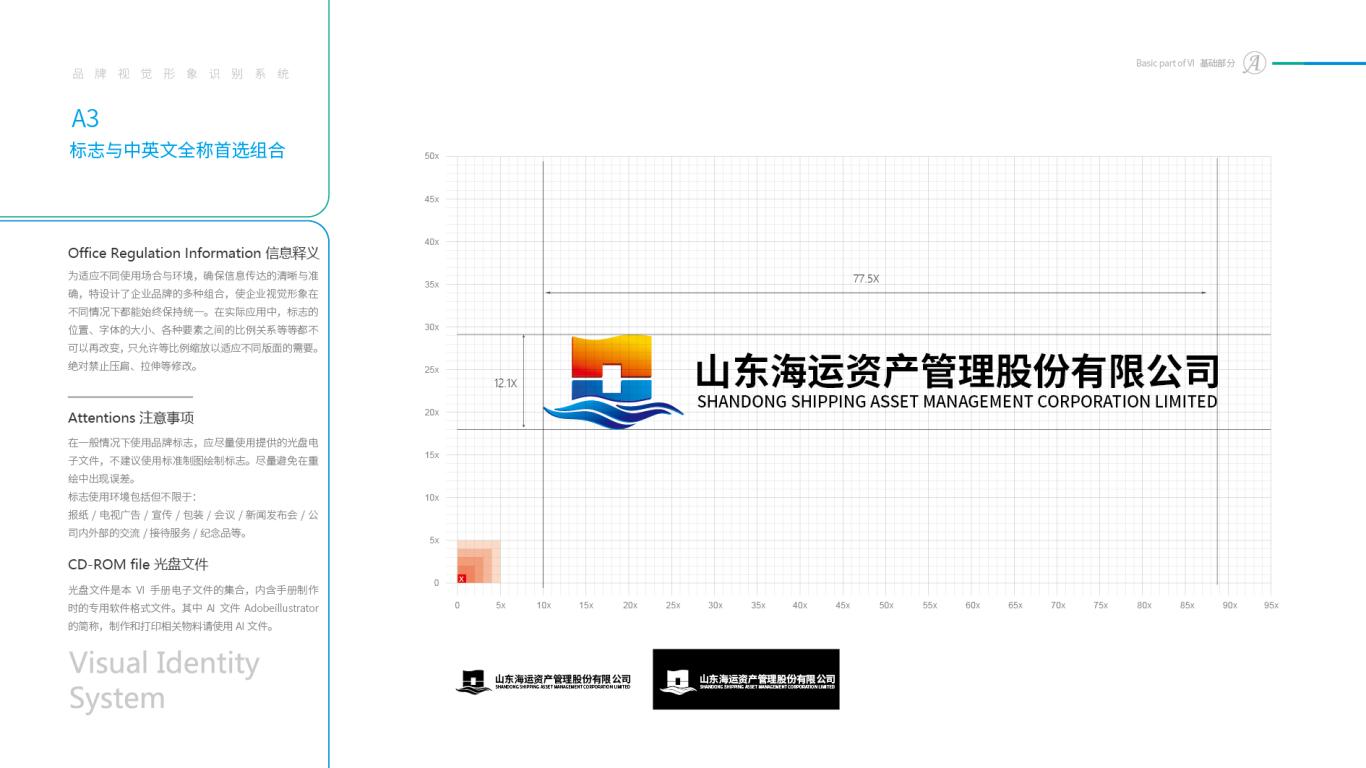 山东海运资管公司VI乐天堂fun88备用网站中标图5