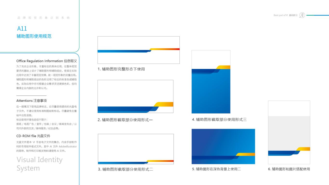 山东海运资管公司VI乐天堂fun88备用网站中标图15