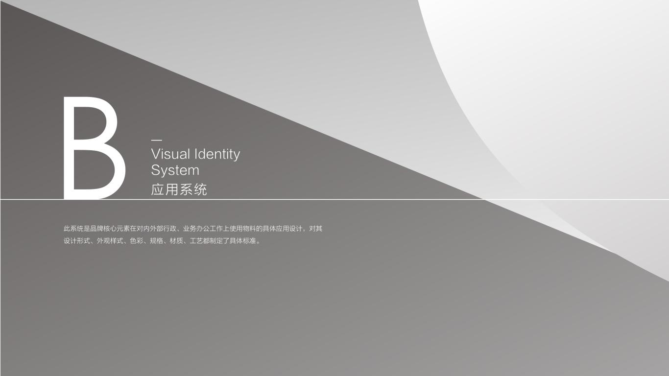 和域租赁公司VI设计中标图5