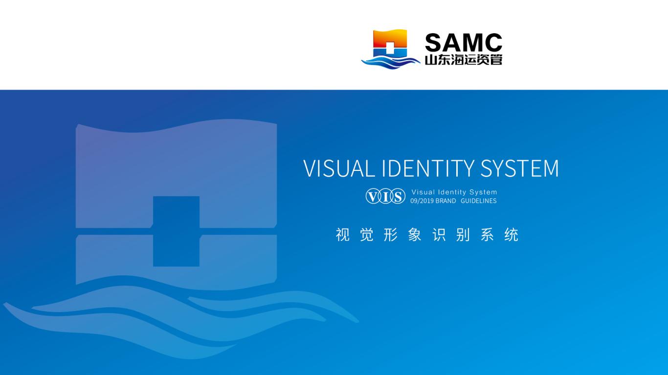 山东海运资管公司VI乐天堂fun88备用网站中标图0