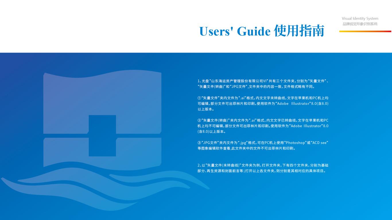山东海运资管公司VI乐天堂fun88备用网站中标图1