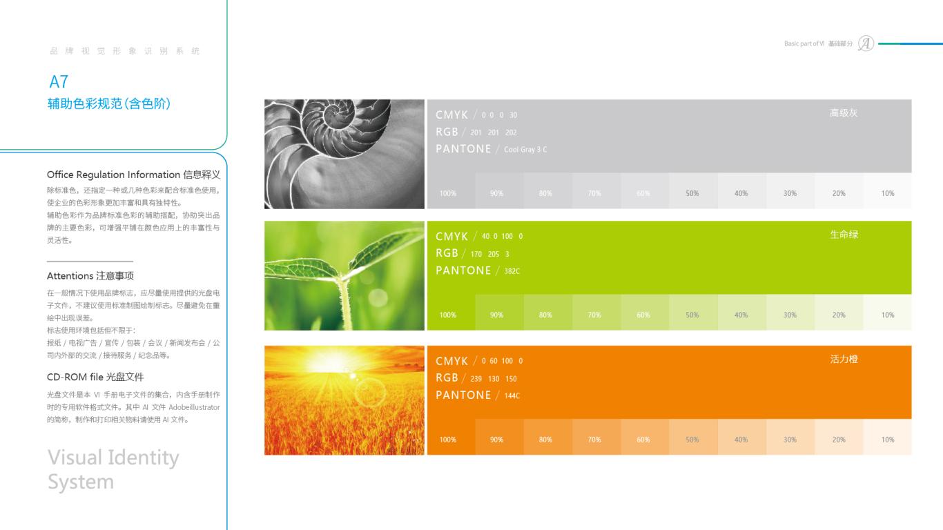 山东海运资管公司VI设计中标图11