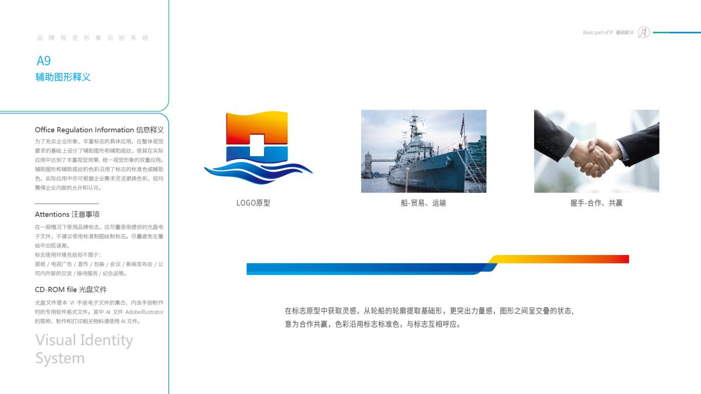 山东海运资管公司VI设计中标图13