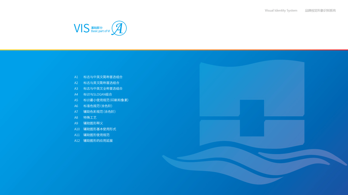 山东海运资管公司VI乐天堂fun88备用网站中标图2