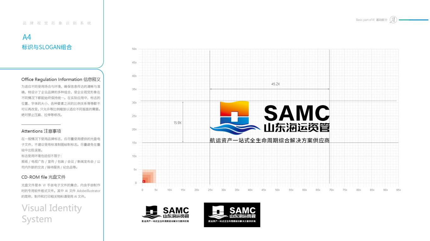 山东海运资管公司VI设计中标图6