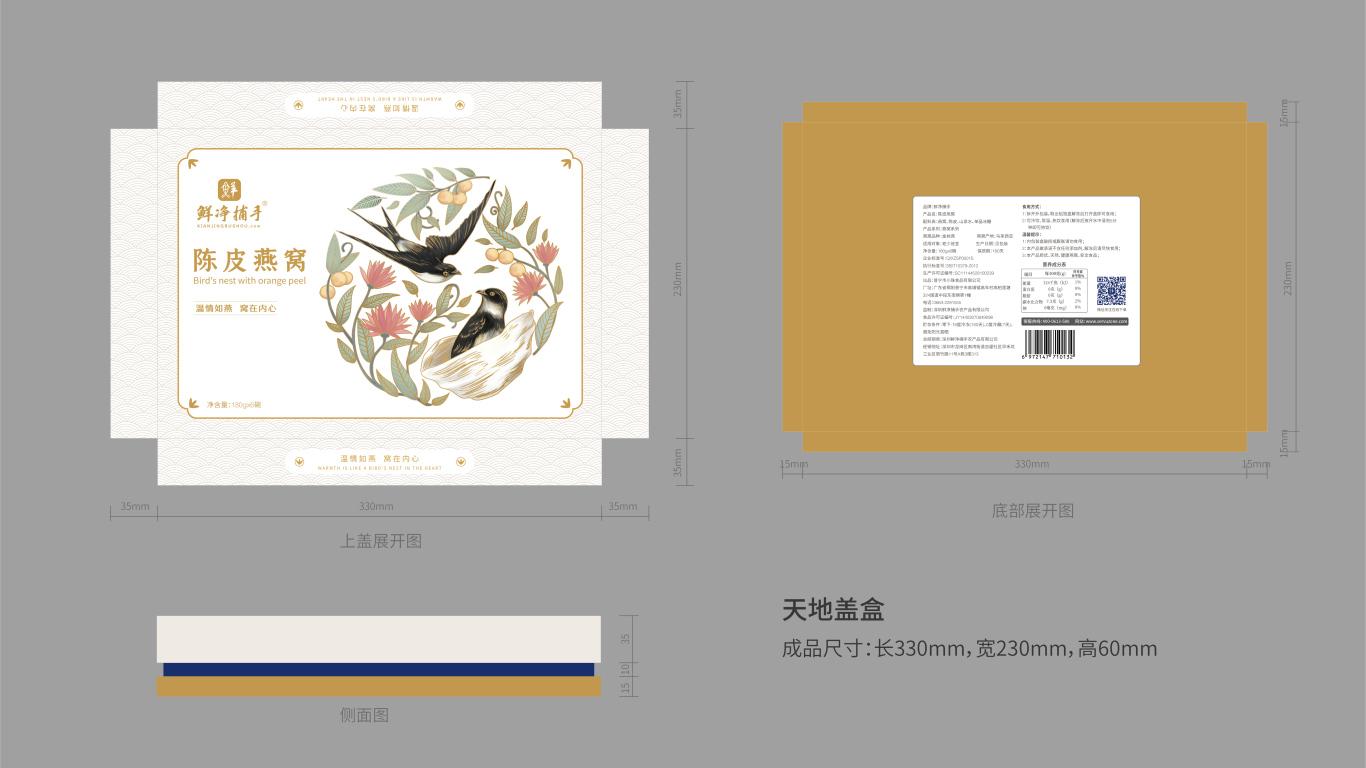 鲜净捕手燕窝品牌包装设计中标图2