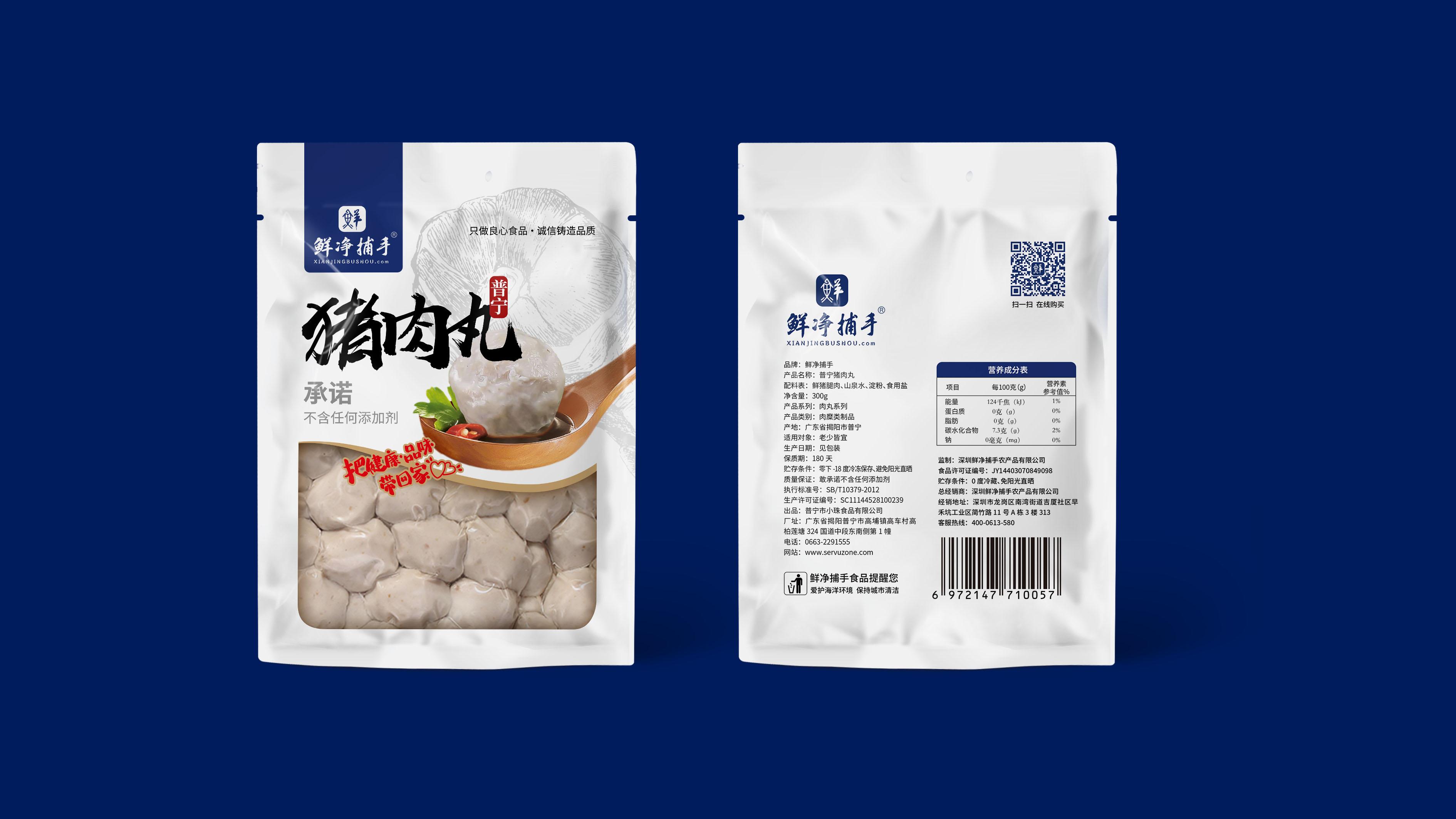 鲜净捕手猪肉丸品牌包装设计