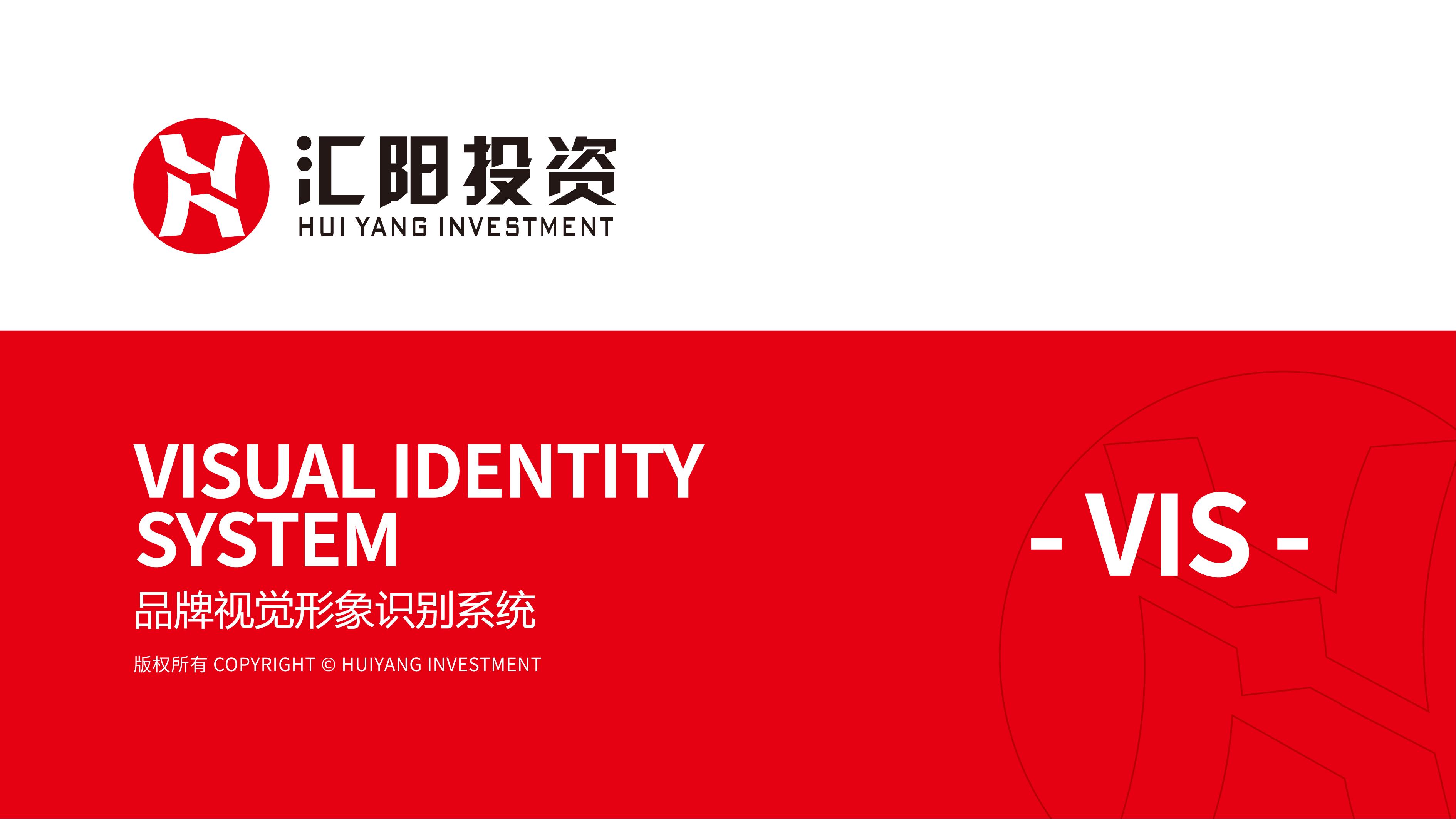 汇阳投资公司VI设计