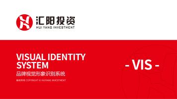 匯陽投資公司VI設計