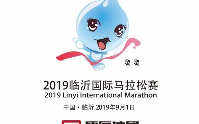2019临沂国际马拉松赛吉祥物