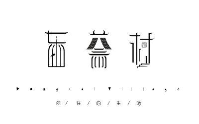 东蔡村民宿logo设计