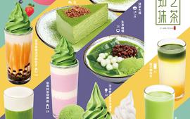 奶茶店菜单平面设计