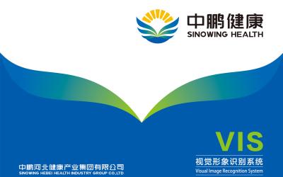 中鹏河北健康产业集团企业视觉形...