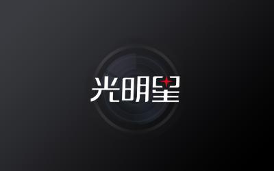 光明星logo设计