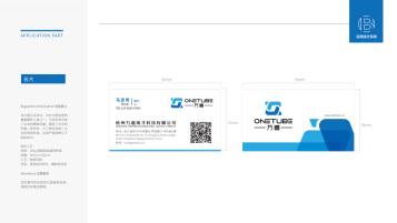万道科技公司VI乐天堂fun88备用网站
