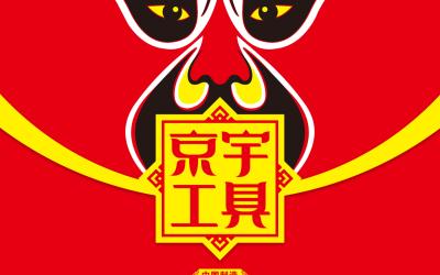 京宇金刚石工具包装设计