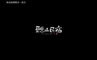 听山民宿品牌LOGO万博手机官网