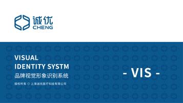 诚优医疗科技公司VI设计