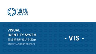 誠優醫療科技公司VI設計
