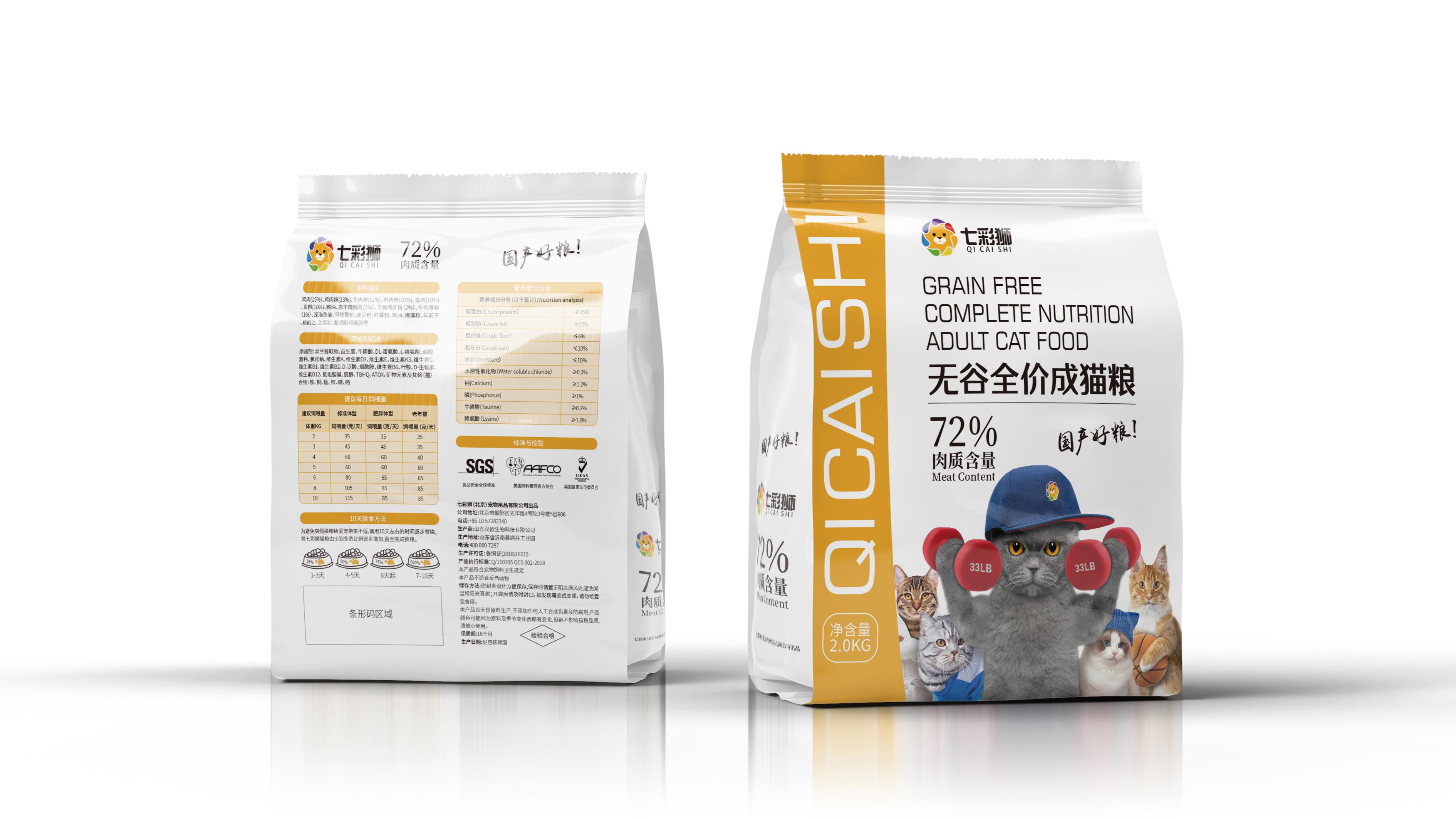 七彩狮猫粮品牌包装设计