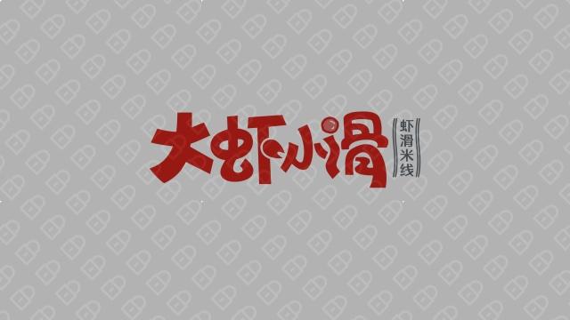 大蝦小滑餐飲品牌LOGO設計入圍方案3