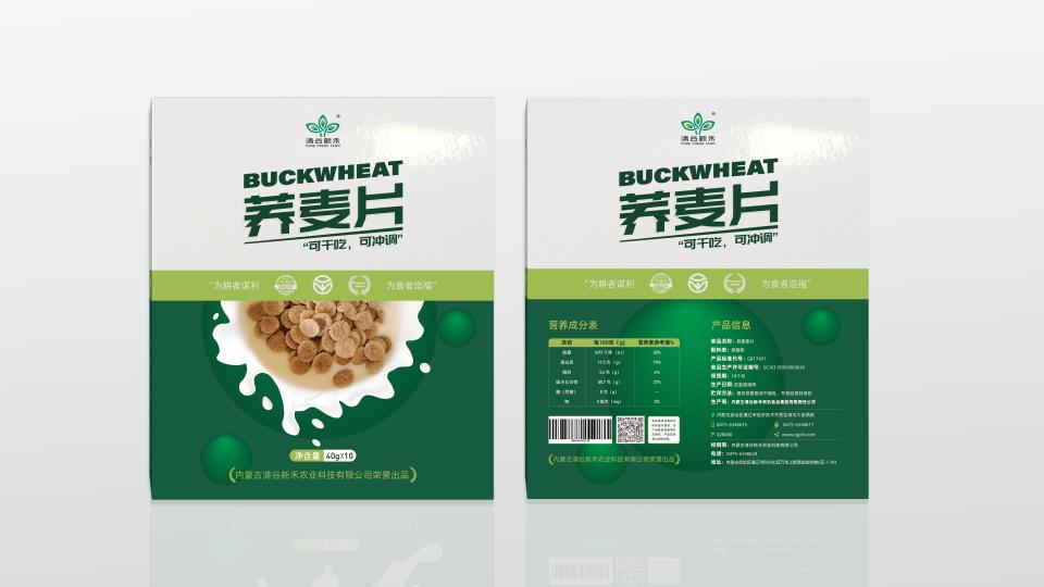 清谷新禾食品品牌包装设计