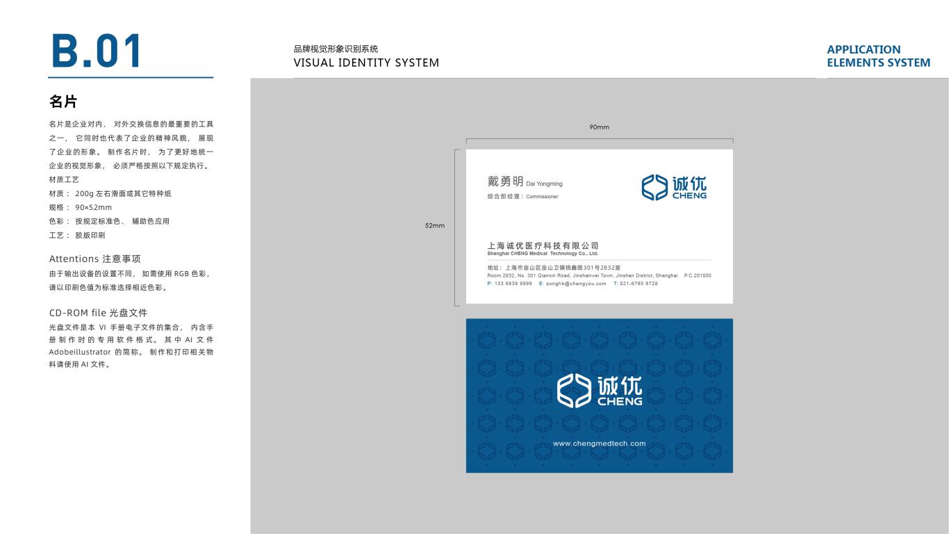 诚优医疗科技公司VI设计中标图2