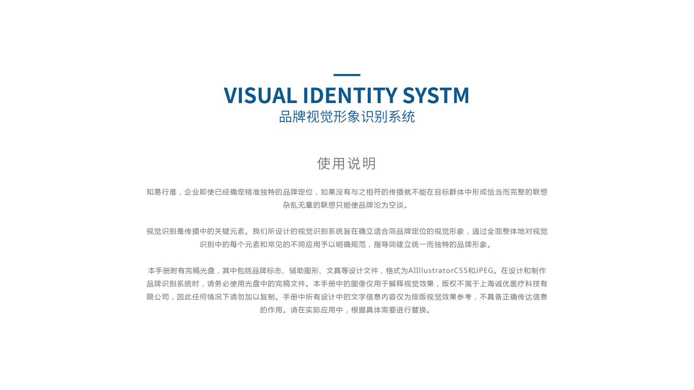诚优医疗科技公司VI设计中标图0