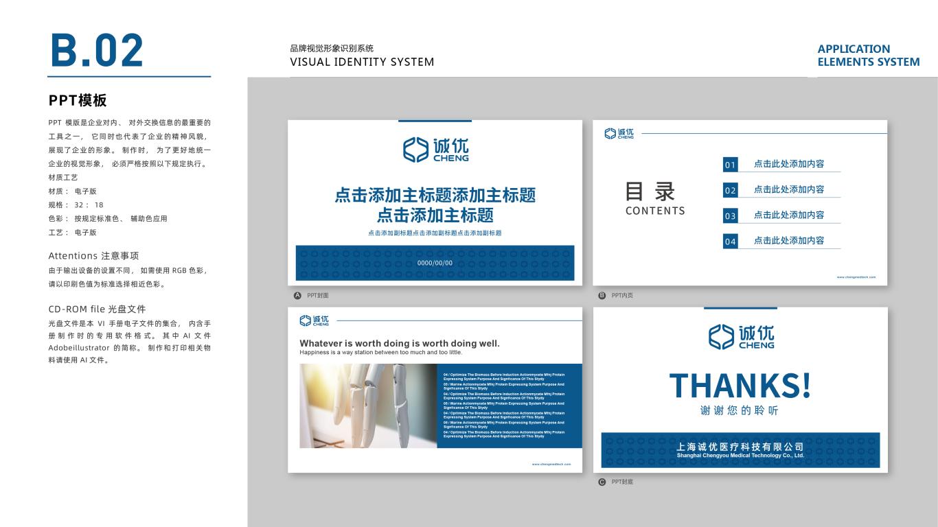 诚优医疗科技公司VI设计中标图3