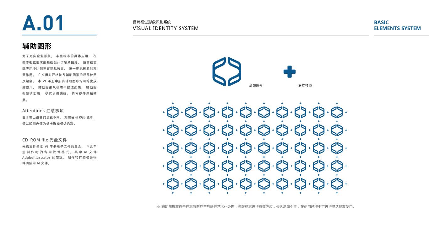 诚优医疗科技公司VI设计中标图1