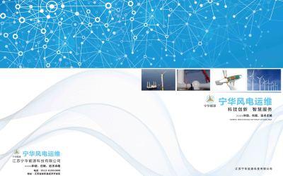 能源公司画册设计