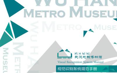 武汉地铁博物馆视觉识别设计