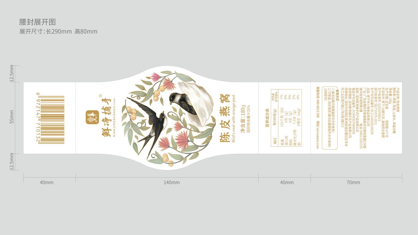 鲜净捕手燕窝品牌包装乐天堂fun88备用网站中标图1