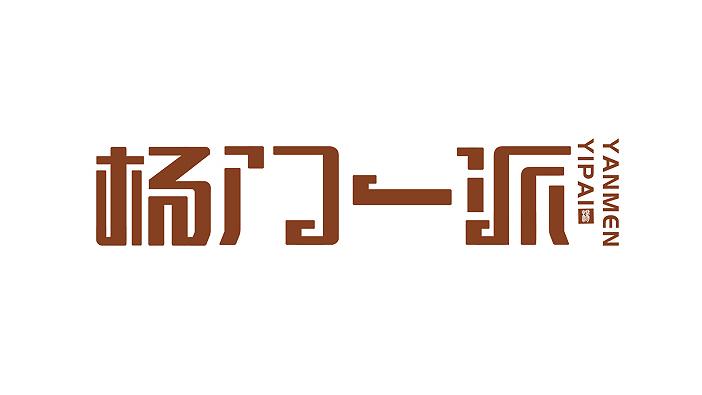 楊門一派飲品品牌LOGO設計