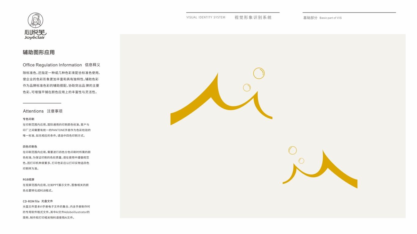 心悦芙品牌VI设计中标图4