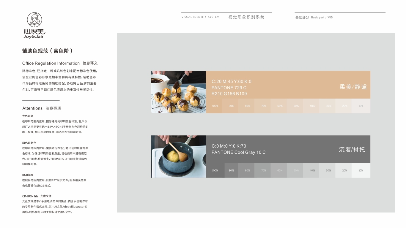 心悦芙品牌VI设计中标图2