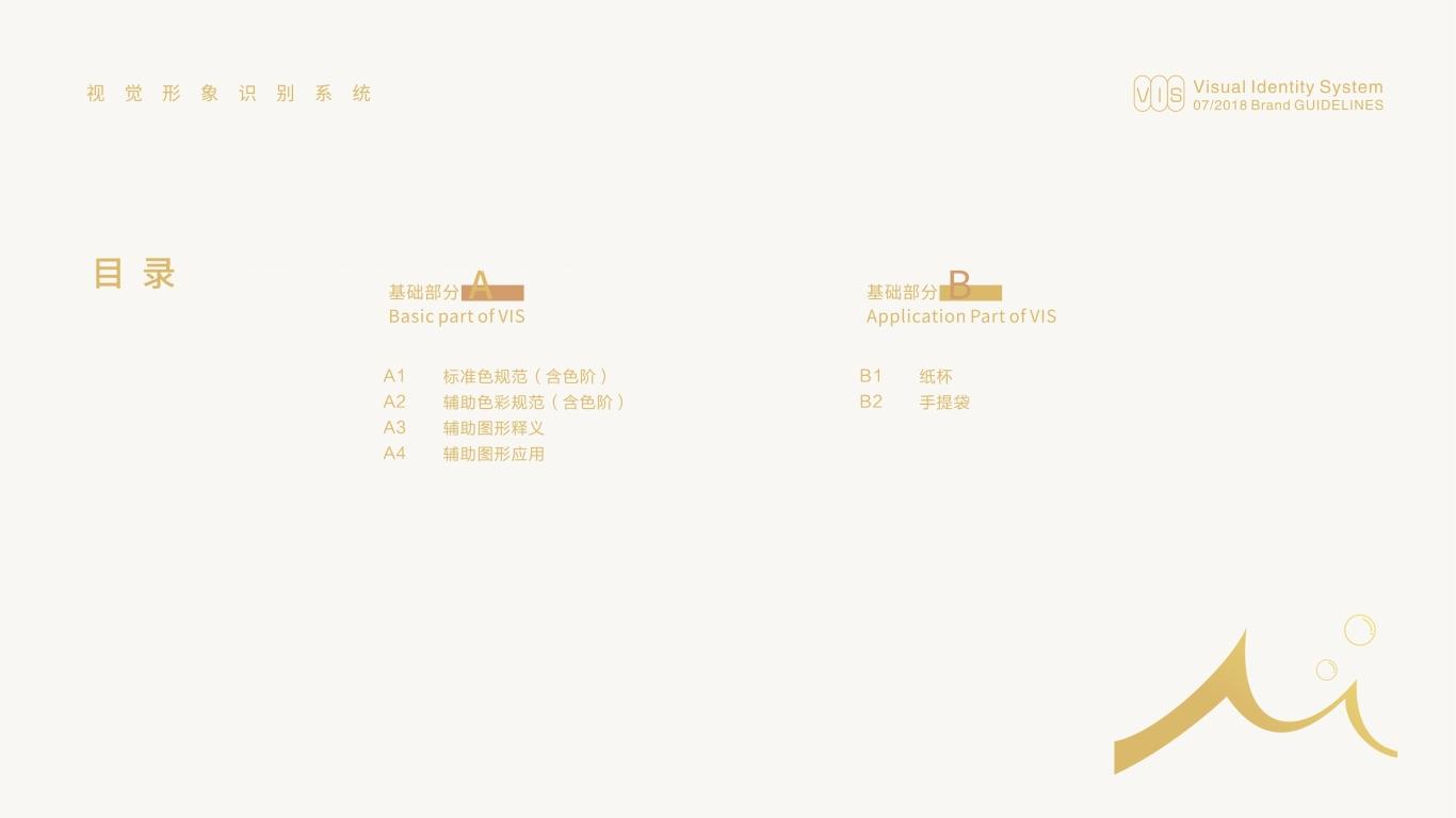 心悦芙品牌VI亚博客服电话多少中标图0