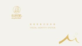 心悅芙品牌VI設計