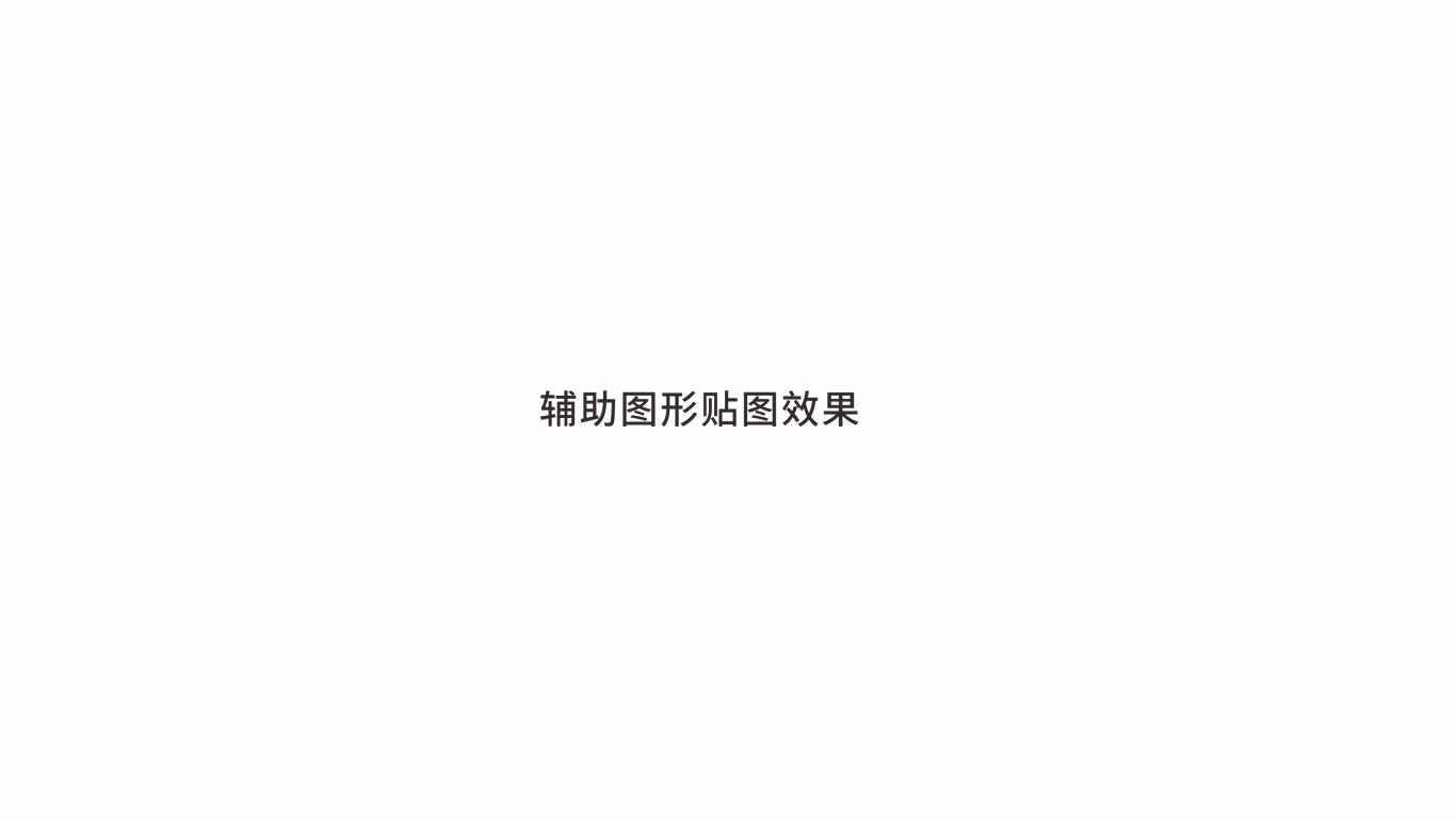 心悦芙品牌VI设计中标图5