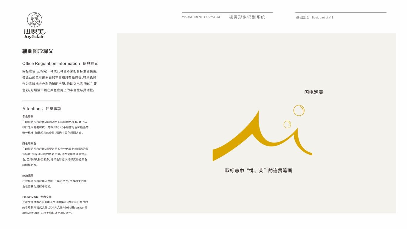 心悦芙品牌VI设计中标图3