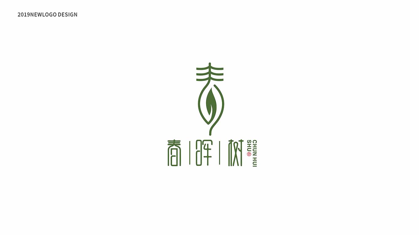 春晖树餐饮品牌LOGO设计中标图0
